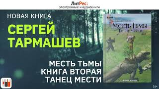 Сергей Тармашев — Месть Тьмы. Книга вторая. Танец мести