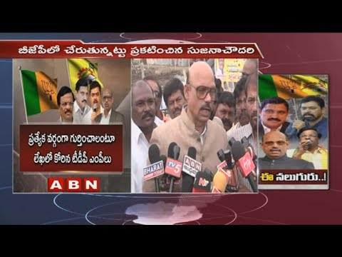 Sujana Chowdary Responds On Party Changing Rumors | Latest Updates | ABN Telugu