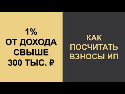 Фиксированные взносы ИП 1% при доходе свыше 300 000 руб. на УСН, ЕНВД, ПСН, ОСН | Налоги ИП 2019