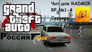 Финальный ЧИТ на CRMP Radmir/Amazing/GTA RP