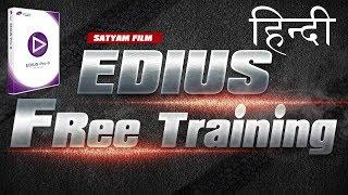 EDIUS Free Training in Hindi [ हिंदी ]