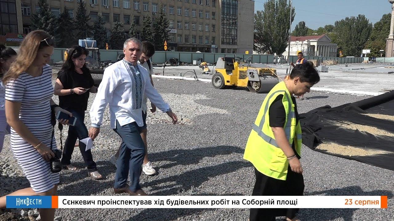 Сенкевич проинспектировал ход строительных работ на Соборной