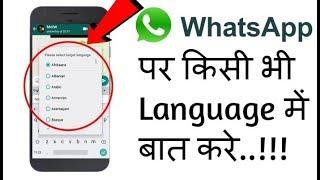 Chat on Whatsapp with any Language - English, French, Chinese, Spanish, Punjabi, Hindi