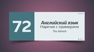 72 Наречия на Английском языке с Примерами