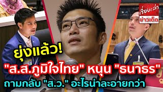 """ยุ่งแล้ว """"ส.ส.ภูมิใจไทย"""" สนับสนุน """"ธนาธร"""" ถามกลับ""""ส.ว."""" เจ็บๆ """"ปารีณา""""ร้องประธานสภาฯ ระบุขัดจริยธรรม"""