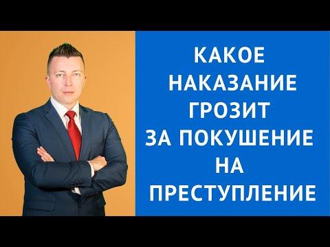 Какое наказание грозит за покушение на преступление - Адвокат по уголовным делам Москва