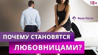 Отношения с женатым мужчиной. Любовный треугольник. Причины, последствия, правила поведения