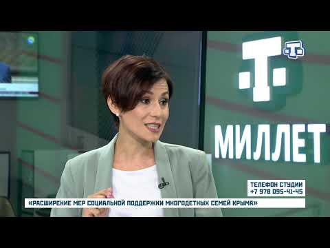 «Новые меры социальной поддержки многодетных семей Крыма»