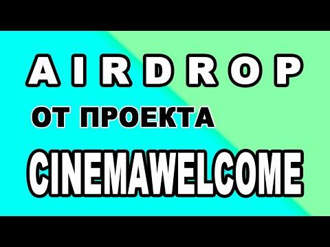 AIRDROP ОТ ПРОЕКТА CINEMAWELCOME