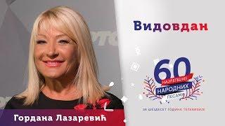 VIDOVDAN - Gordana Lazarević