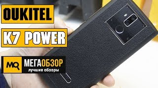 Смартфон Oukitel K7 Power 2/16GB Black от компании Cthp - видео 1