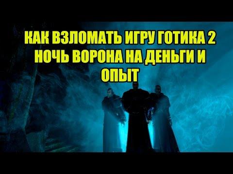КАК ВЗЛОМАТЬ ИГРУ Gothic 2 Ночь Ворона на деньги и опыт с помощью Cheat Engine