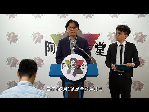 107年度戶政政策宣傳影片阿榮講堂