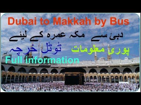 Umrah Bus Package | U A E Dubai Sharjah Ajman to Makkah