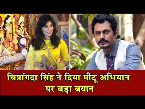 Chitrangda Singh| I Don't Blame Nawazuddin For Not Taking A Stand|#MeToo Movement