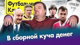 Зенит забыл форму / Новый тренер для Германии / Ювентус облажался с Роналду / В РПЛ снова интрига?