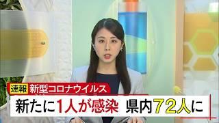 4月20日 びわ湖放送ニュース