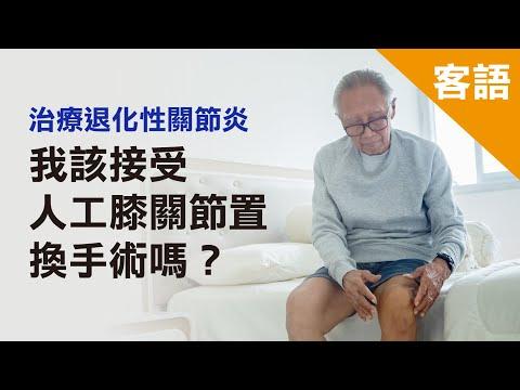 治療退化性關節炎我該接受人工膝關節置換手術嗎?客語