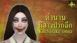ตำนานผีสาวปากฉีก  Kuchisake Onna  ผีญี่ปุ่น  World Of Legend  The Sims