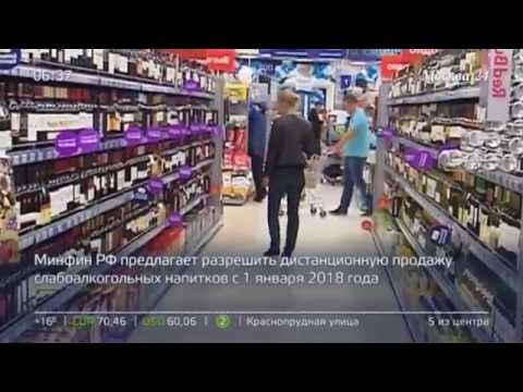 Новый законопроект о продаже алкоголя через интернет