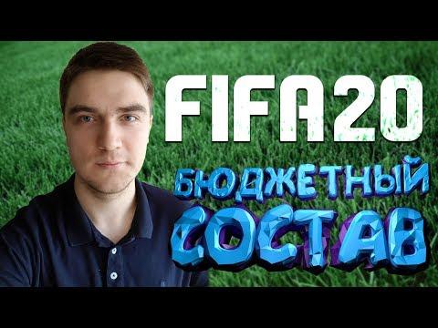ФИФА 20 БЕЗ ДОНАТА #3 ПОВЫШЕНИЕ В ДИВИЗИОНАХ