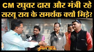 Jharkhand: Jamshedpur में  Cm Raghubar Das और  Saryu Rai में किसका पलड़ा भारी है?