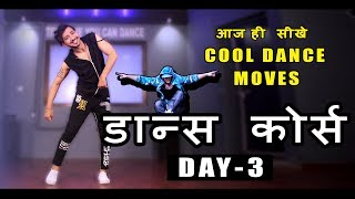 Dance Course ( डांस कोर्स ) Day 3 | सीखिए Cool Dance Moves  | Beginners Step By Step Tutorial