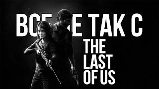 Все не так с The Last of Us [Игрогрехи]