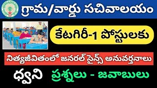 AP Grama/Ward Sachivalayam Model Question Paper-79 | General Science Important Questions
