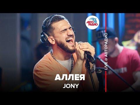 🅰️ JONY - Аллея (LIVE @ Авторадио)