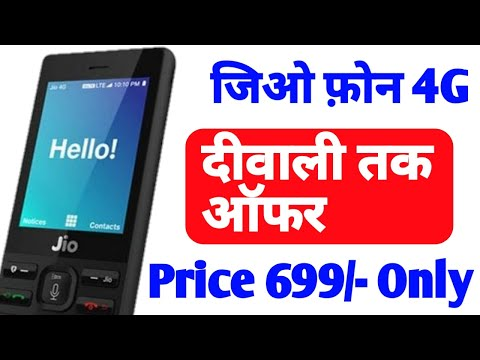 Jio 4G phone only in ₹699 diwali sale offer