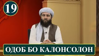 ОДОБ БО КАЛОНСОЛОН! (ОДОБИ ИСЛОМИ) آداب اسلامی | ادب با بزرگسالان