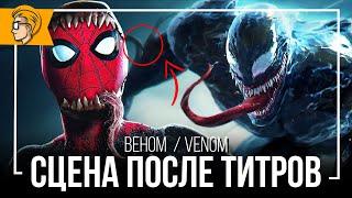 Веном Объяснение концовки | Появление Карнажа | Что будет дальше Venom 2  marvel