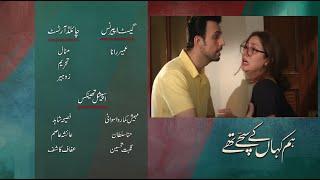 Hum Kahan Ke Sachay Thay Episode 8 Promo Hum Tv