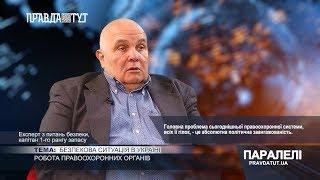 «Паралелі»  Сергій Шабовта: Безпекова ситуація в Україні