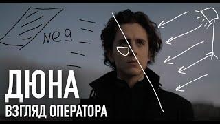ДЮНА 2020 / Операторский разбор-анализ трейлера