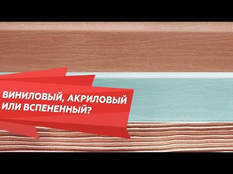 Сайдинг: виниловый, акриловый и вспененный производства Альта-Профиль.