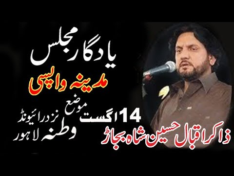 Zakir Syed Iqbal Hussain Shah Bajarwala khate Saeed (Yadgar