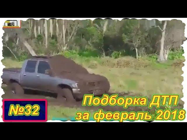 Записи с видеорегистратора №32 ( Подборка ДТП за февраль 2018 )