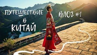 Экспедиция в Китай. VLOG #1 Экстремальные съемки, как мы выживали в Поднебесной