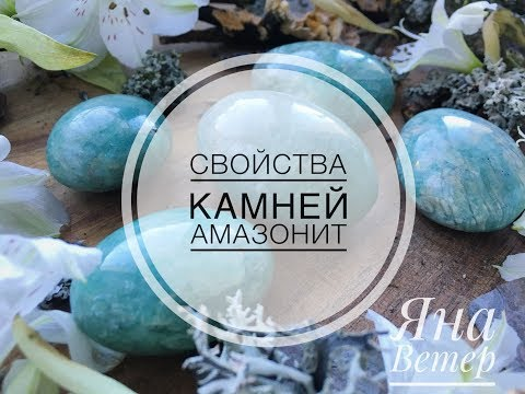 Свойства камней Амазонит ( Школа литотерапии Яны Ветер)
