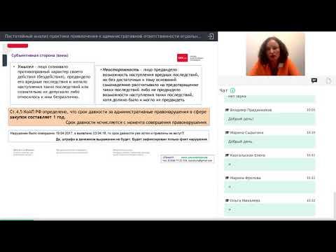 Анализ практики привлечения к административной ответственности заказчиков при осуществлении закупок