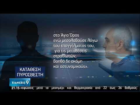 Καταγγελία για θύμα του ψευτογιατρού στην Κύπρο- «Ματζούνια μέσω ταχυδρομείου» | 29/06/2020 | ΕΡΤ