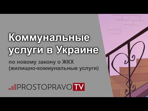 Коммунальные услуги в Украине по новому закону о ЖКХ
