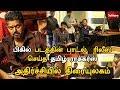 பிகில் படத்தின் பாடல் : ரிலீஸ் செய்த தமிழ் ராக்கர்ஸ் | Bigil songs released by Tamilrockers