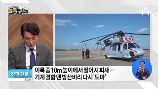 [2018.07.18] 김진의 돌직구쇼 13회   Kholo.pk