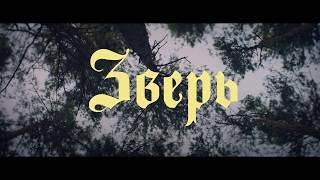 Зверь / Beast (2017) Трейлер! Психологический триллер в кинотеатрах с 5 июля