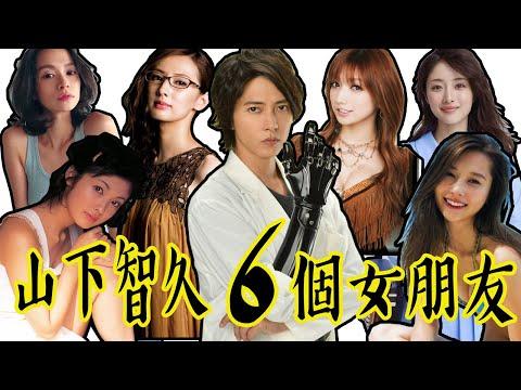 山下智久 的 6個女友 | 石原里美 北川景子 丹羽仁希 都入榜了!