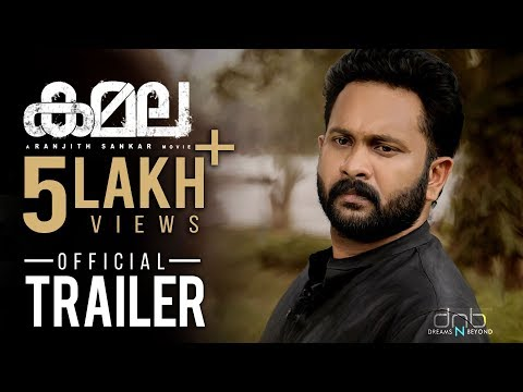 Kamala Official Trailer - Ranjith Sankar, Aju Varghese