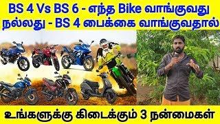 BS 4 Vs BS 6 - Confusion | BS 4பைக்கை தேர்ந்தெடுப்பதால் உங்களுக்கு கிடைக்கும் நன்மைகள்??